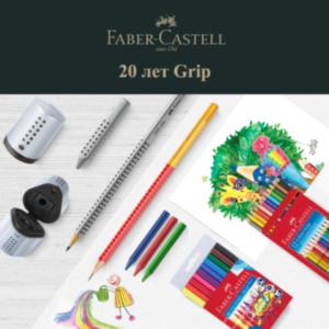 21 год – совершеннолетие карандаша Grip 2001