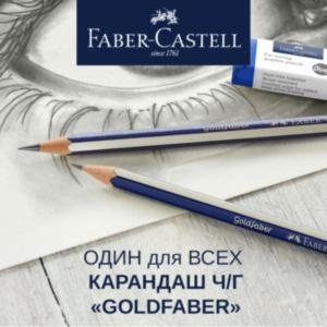 Невозможно пройти мимо: must have от немецкого бренда Faber-Castell