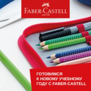 Товары Faber-Castell: собрать ребёнка к школе легко!
