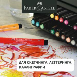 Капиллярные ручки Faber-Castell – безграничные возможности