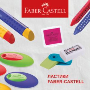 Ластик Faber-Castell: безупречная чистота и качество, проверенное временем